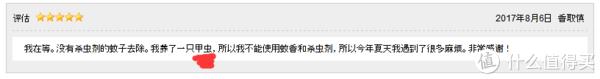 日本某消费者购买评论,怕杀蚊剂伤害甲虫而购买,哈哈,可爱