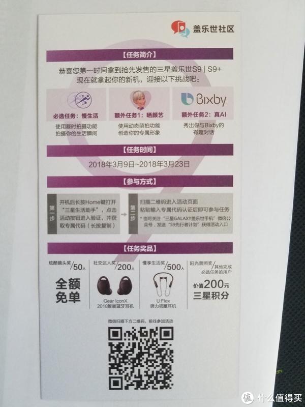 SAMSUNG 三星 GALAXY S9+ 夕雾紫64GB版 智能手机 开箱上手
