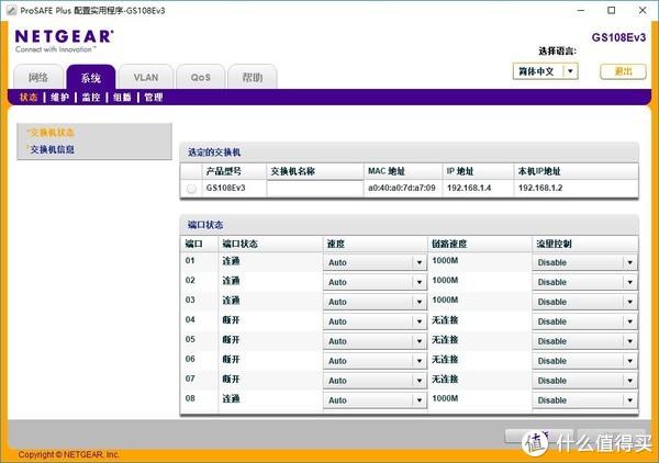 NETGEAR 美国网件 GS108E 交换机 开箱及单线复用教程