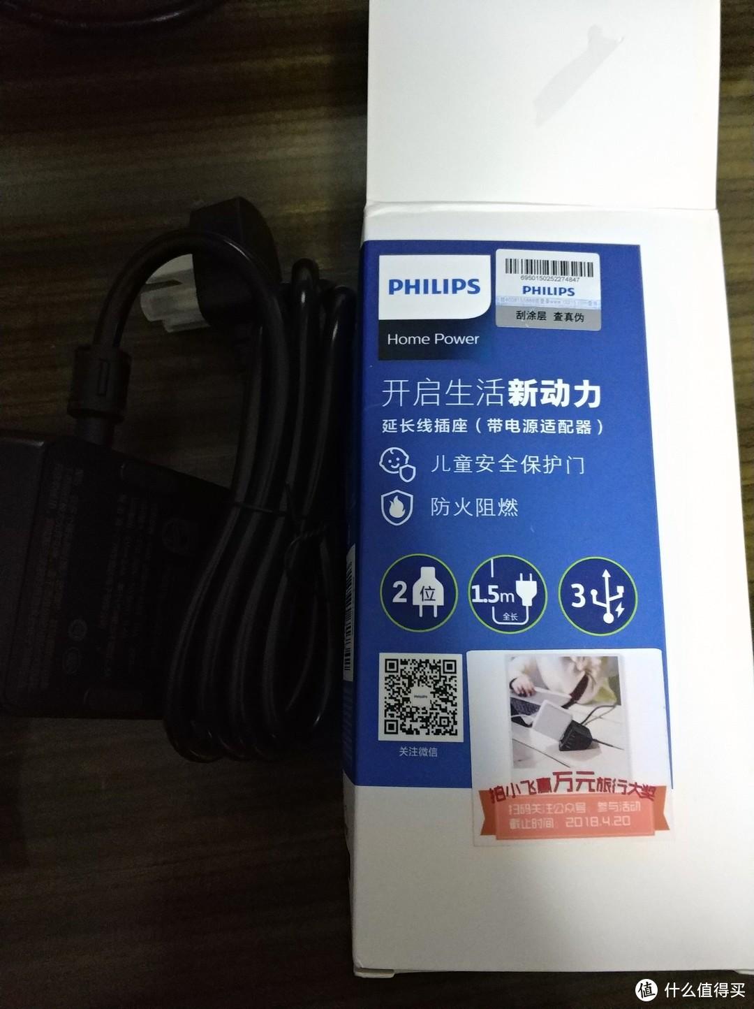 这个异形插线板我该如何插它?——飞利浦便携迷你USB插座体验