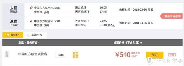 往返机票300+:3月4月我要出去浪(CHI)