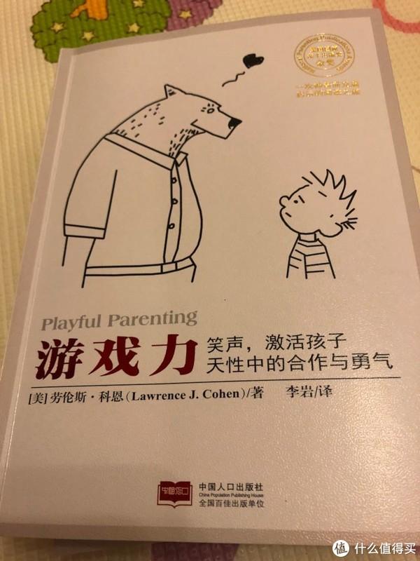 教你好好玩的育儿书
