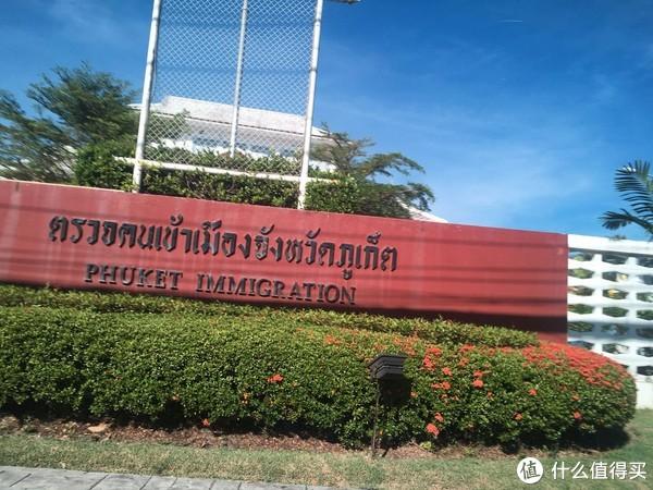 旅行中,顺便换个泰国驾照