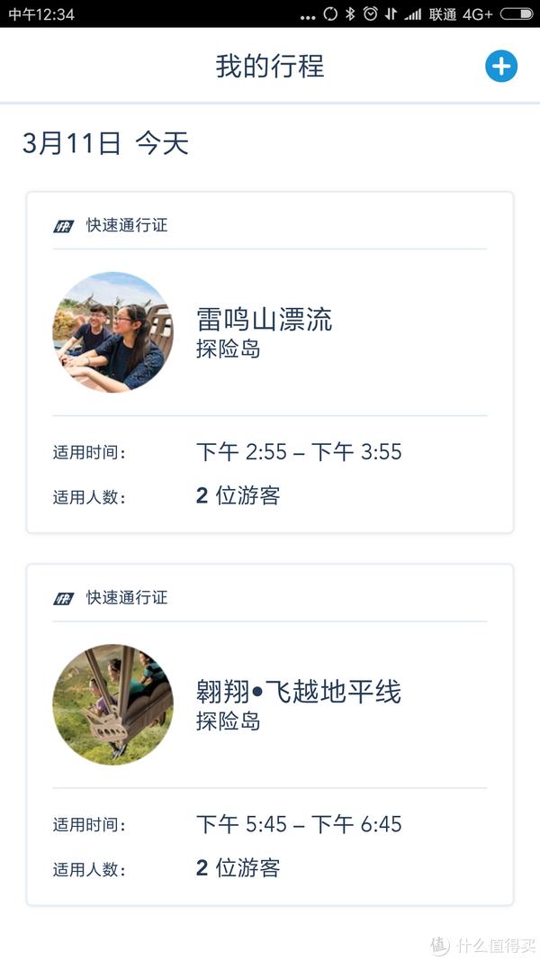 散心好去处:上海迪士尼一日游#晒出旅行账单#