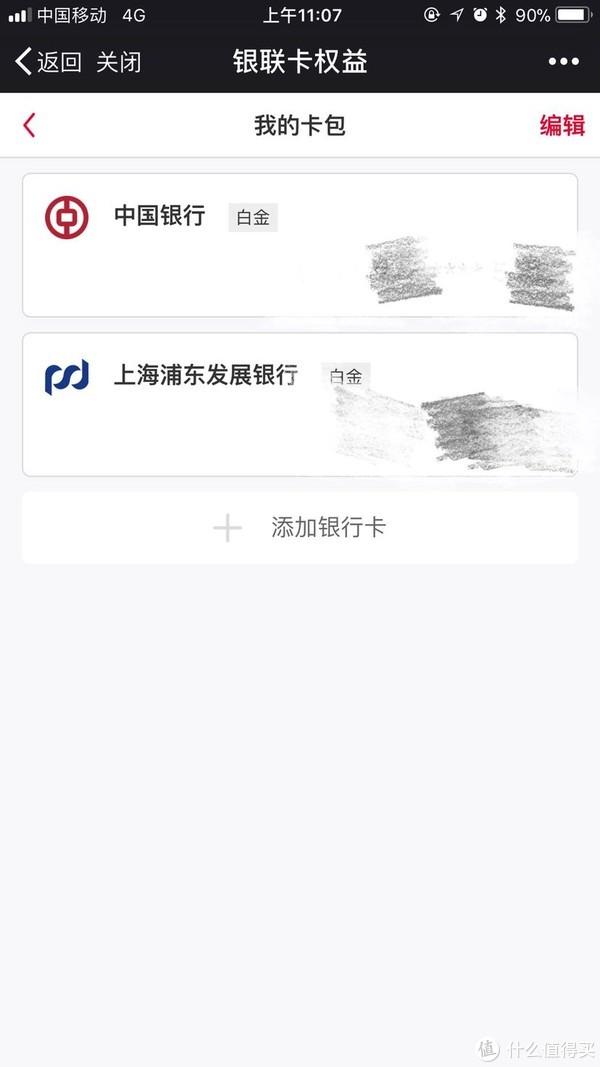 浙江地区银联白金卡褥洗车、停车、滴滴代驾羊毛