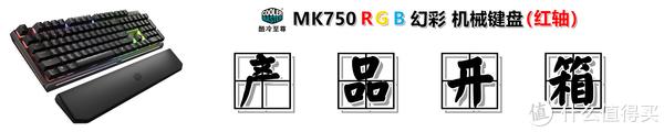#剁主计划-武汉#【买灯送键盘了解一下?】:CoolerMaster 酷冷至尊 MK750 RGB 红轴机械键盘 测评体验