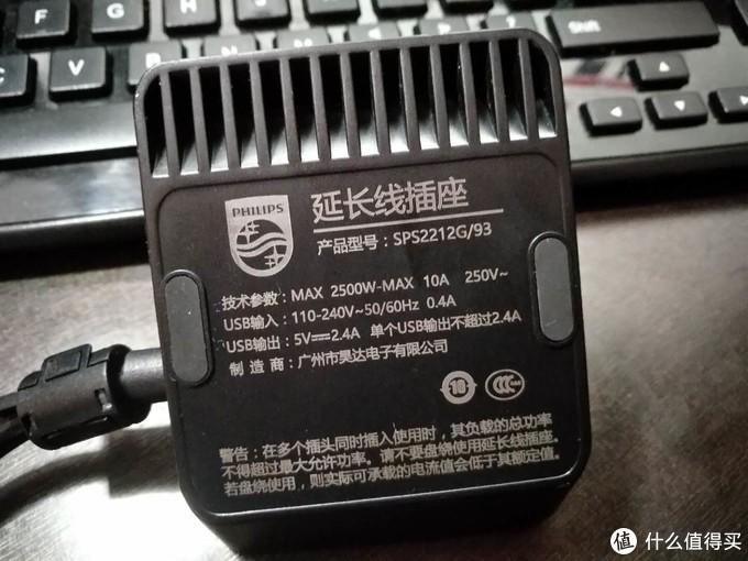 飞利浦便携迷你USB桌面旅行插座简单众测报告