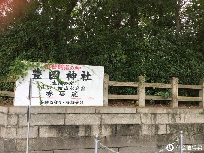 出村儿见世面——日本旅游废话流水账-大阪篇