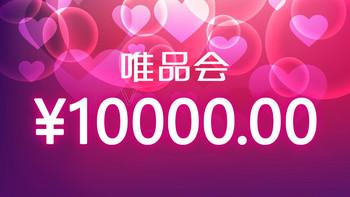 史上最招仇恨的众测,唯品会竟把10000元给了第一次上TA的人?!