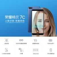 荣耀 畅玩7C 手机外观展示(主体|适配器|显示屏|摄像头|按键)