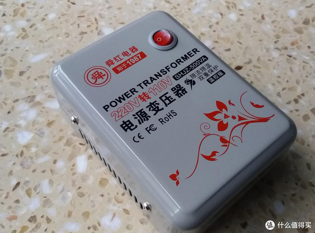 美日海淘电器使用必备—舜红 变压器 开箱轻体验(附购买建议)
