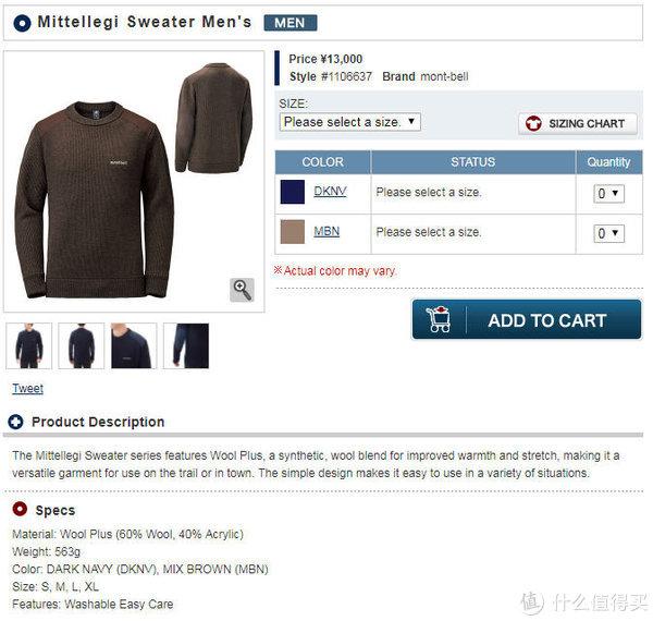 Mont-Bell日本官网直邮:防风抓绒&羽绒服&毛衣&登山裤 开箱
