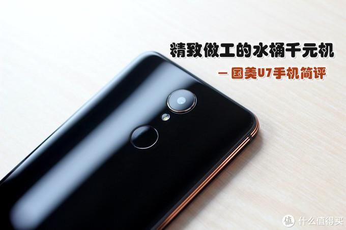 做工精致,性能一般的水桶千元机  - 国美U7手机简评