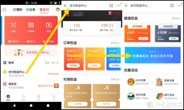 Kim工房:京喜福利社,京东羊毛一站式收割!