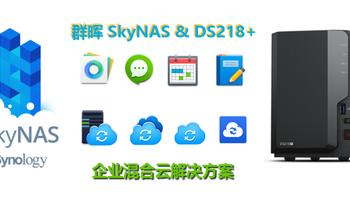 天造地设的企业混合云解决方案 群晖 SkyNAS & DS218+ 帮你玩转小企业云办公