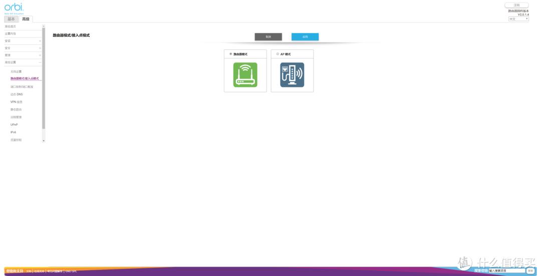 """#剁主计划-郑州#Mesh网络自有""""奥妙""""—NETGEAR 美国网件 Orbi RBK50 路由系统 测评体验"""