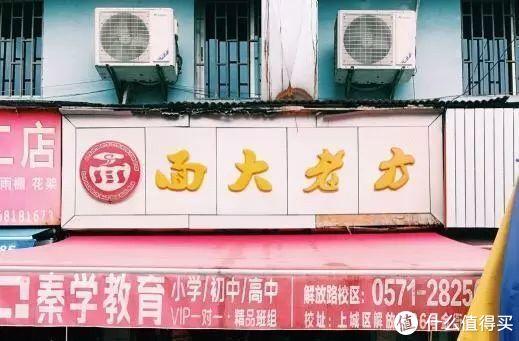 这些落胃早餐,你都吃过算我输—杭州古早味早餐地图