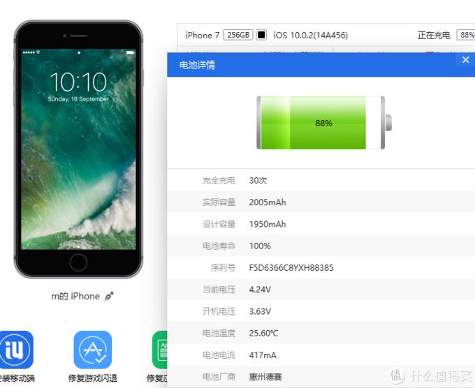 ebay购入iphone7 256G翻新Manufacturer refurbished 无锁 $394.99