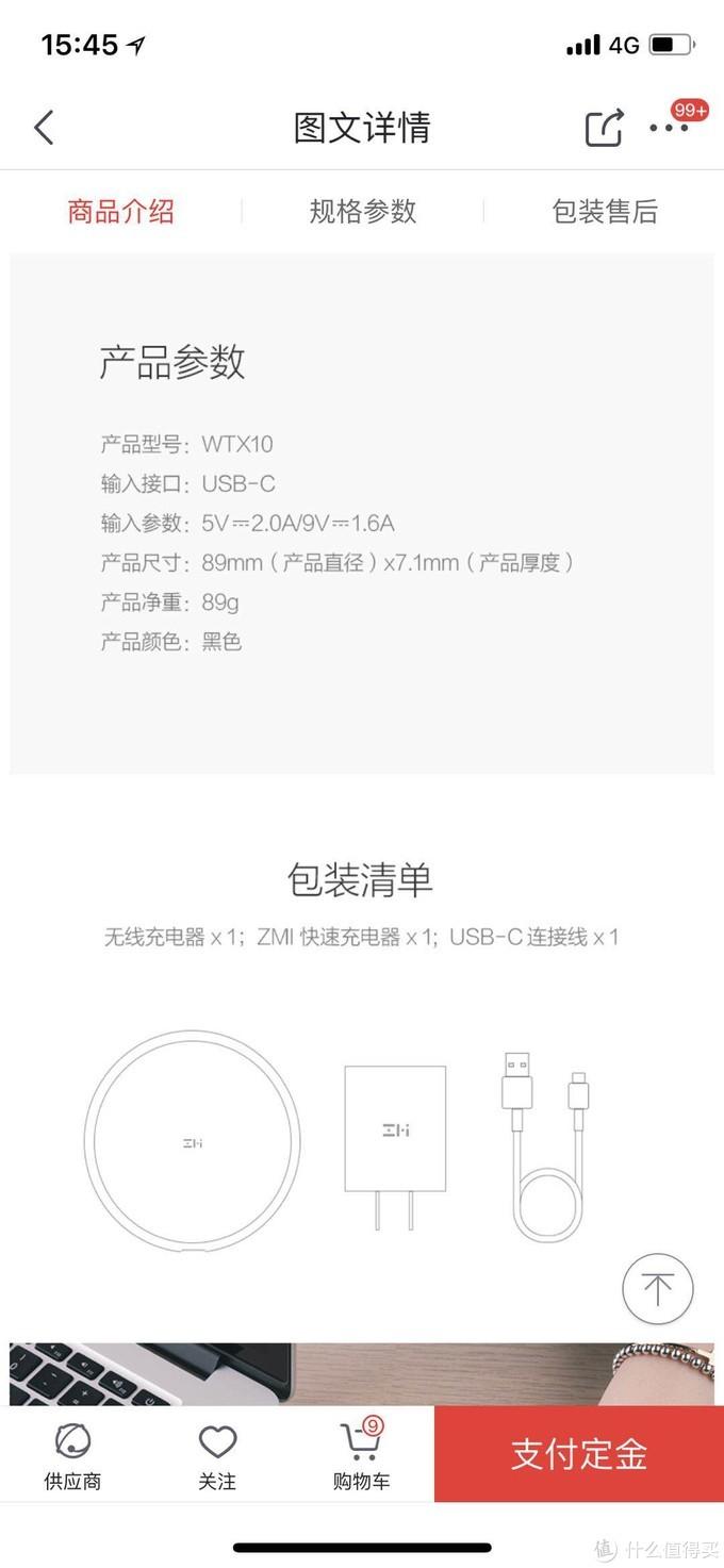 ZMI 紫米 无线充电板 WTX10 开箱