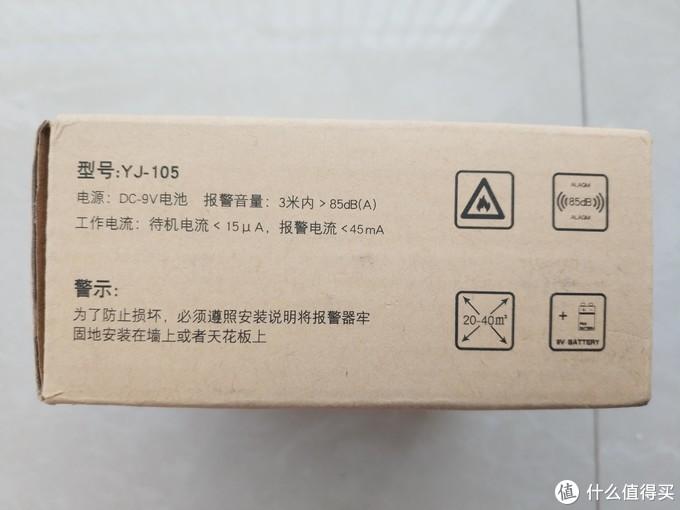 GANGQI 岡祈 YJ-105 烟雾报警器 开箱体验