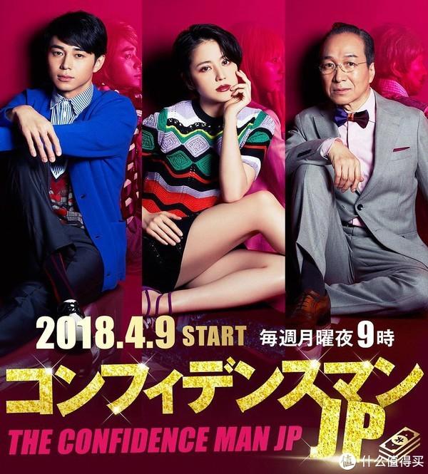 #剁主计划-上海#女神不要面子的啊—2018春季日剧什么值得看?