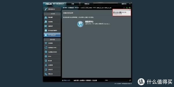 ASUS 华硕 RT-ACRH17 无线路由器 购买及使用感受