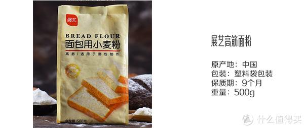 烘焙大讲堂 篇六:#剁主计划-苏州#做面包哪家面粉强?10款高筋面粉测评