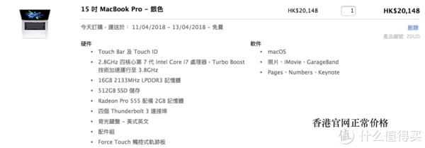 香港官网正常价格