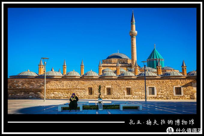 带你去旅行 浪漫土耳其|上:安卡拉、卡帕多西亚、孔亚