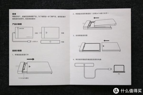 小撸京东羊毛:我拿京东钢镚换个UGREEN 绿联 固定线款移动硬盘盒