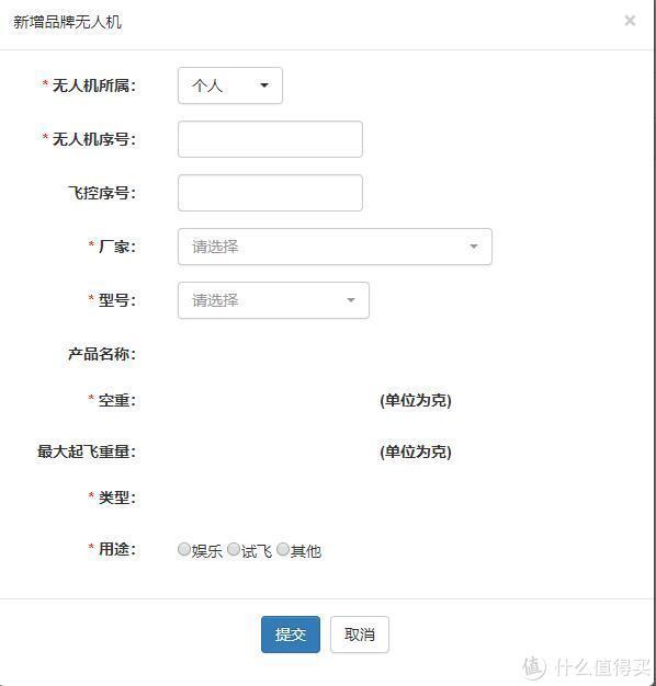 弹出一个窗口填写信息,要填的内容不多,就是型号和序列号