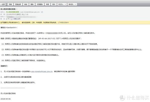 邮箱里是二维码的PDF,并说明了管理规范(要打印出来贴到机器上)