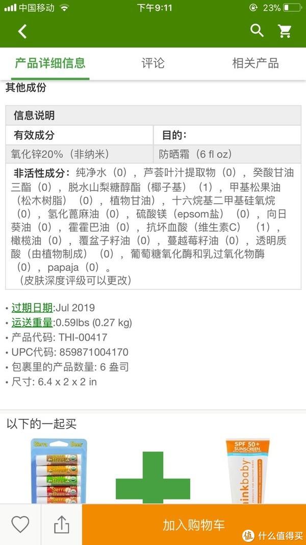#淘金V计划##剁主计划-北京#iherb母婴好物晒单