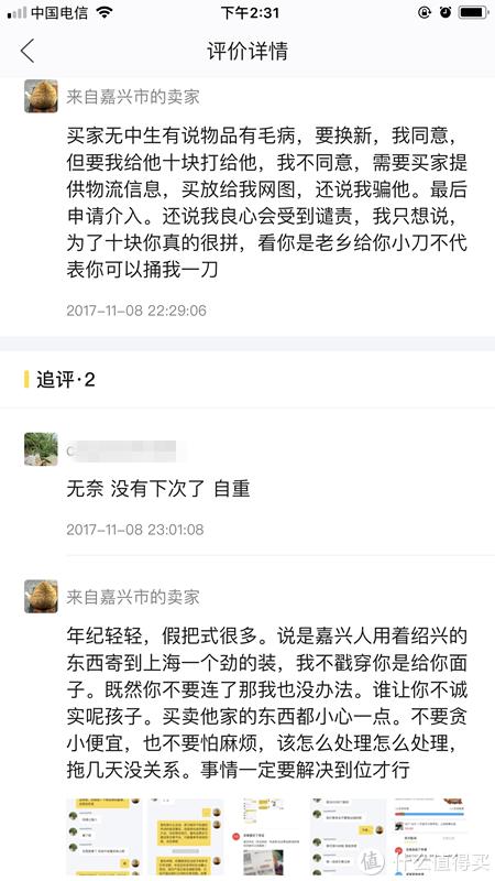#剁主计划-苏州#一次闲鱼遭遇骗子以及闲鱼法庭经历