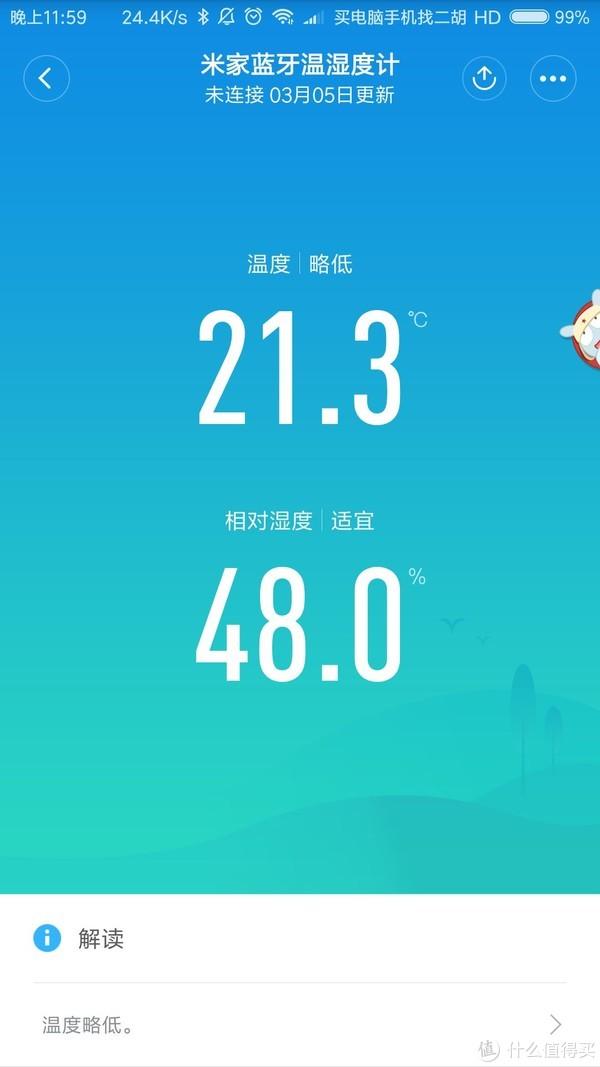 宁波屌丝机械工程师的无妻徒刑 篇三:#剁主计划-宁波#宁波diao丝机械工程师的MIJIA 米家 蓝牙温湿度计
