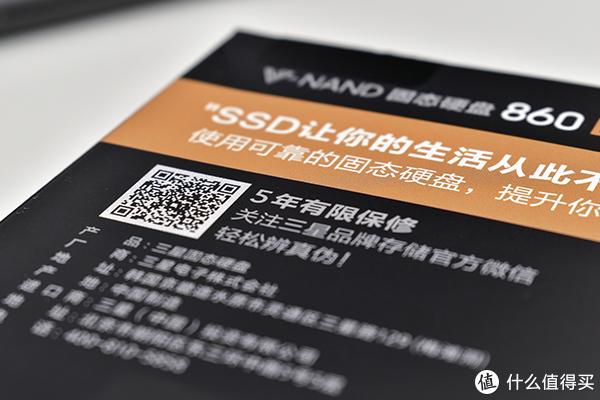 SAMSUNG 三星 860 EVO 250G 固态硬盘 开箱