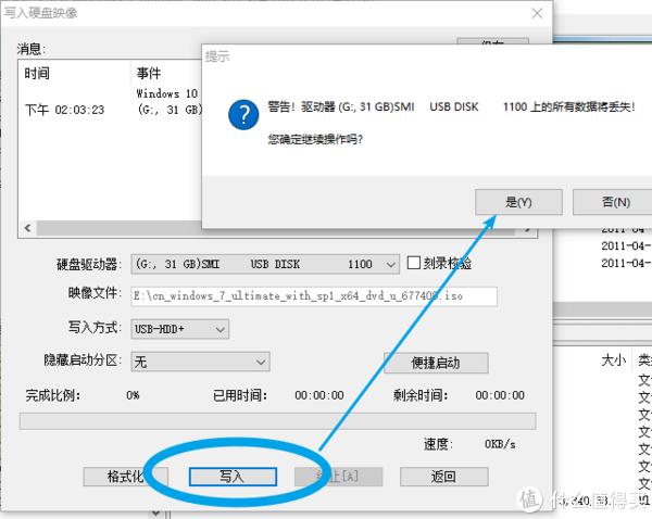 #剁主计划-佛山#老本更换SSD重焕青春,附送超简单正版win7安装教程