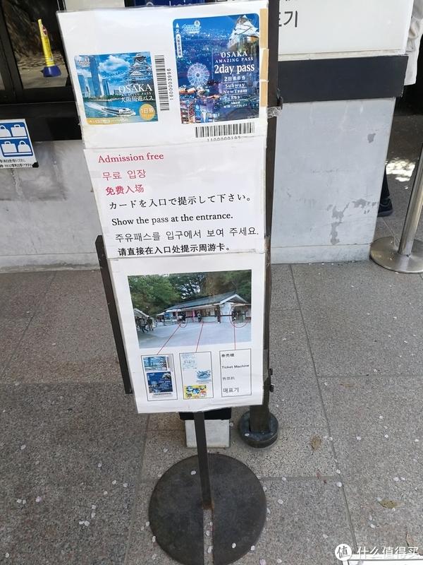 持大阪周游卡免费上去参观