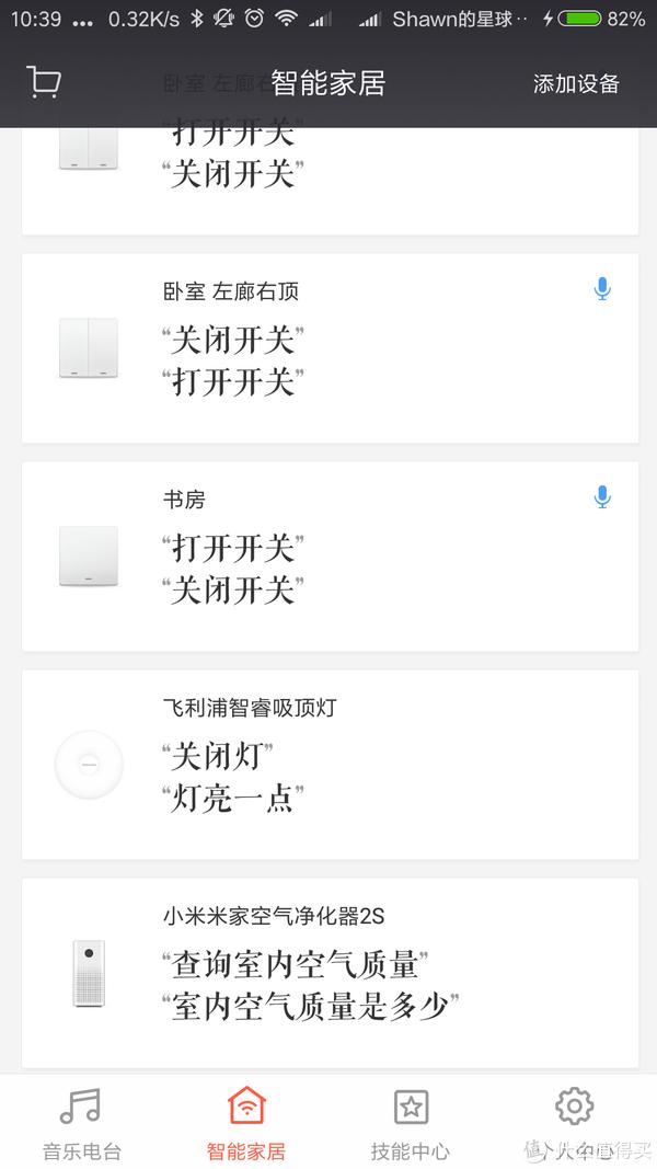 MI 小米 小爱同学mini 智能音箱 轻度开箱和使用