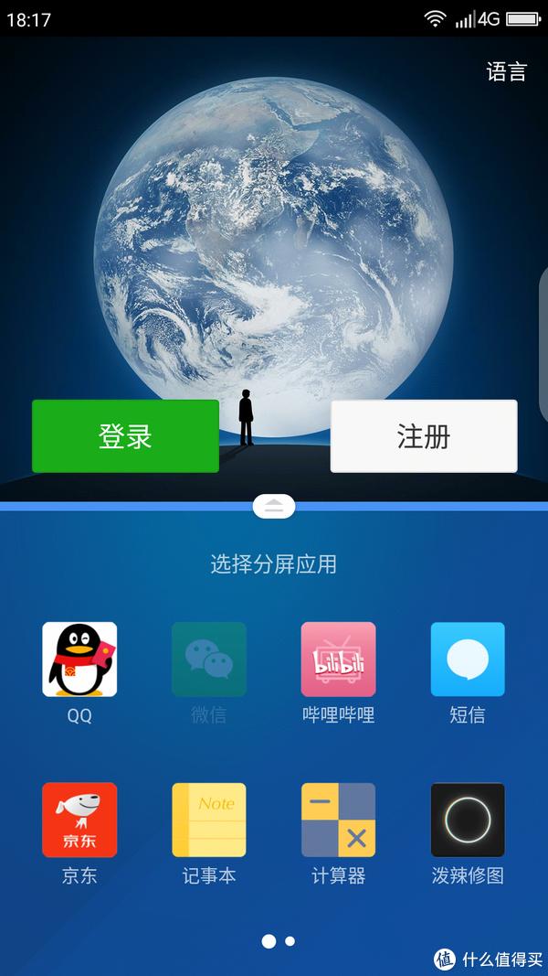 #剁主计划-厦门#性价比手机—360 N6Lite 手机 简单使用报告