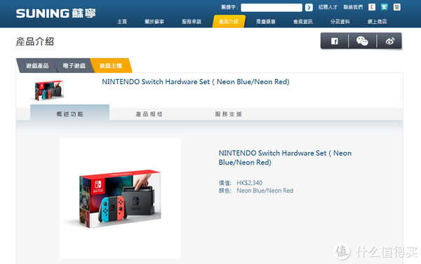 #全民分享季##剁主计划-广州#Nintendo Switch新机/二手机收货快速查验指南——以港版Splatoon2限定机为例