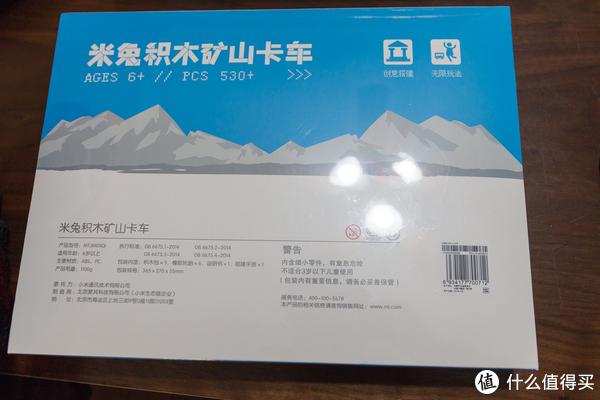 """#全民分享季#530片,只要99!米兔""""积木矿山卡车""""开箱"""
