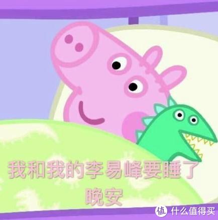 小猪佩奇的裸睡床品选择指南!