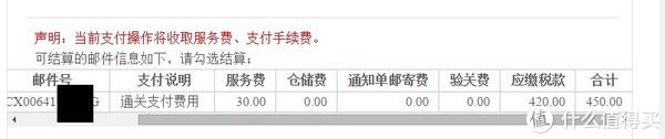#全民分享季#剁手计划-北京#海淘switch保证无税入手攻略,附北京海关调降税经历