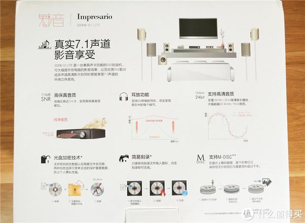 #本站首晒#7.1声卡?刻录机?耳放?3 in1!华硕的新玩具—魅音 Impresario SDRW-S1 LITE 刻录机 测评
