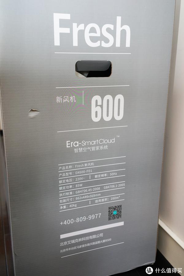 #剁主计划-上海#一机解决全屋空气问题:EraClean Fresh 新风机 评测