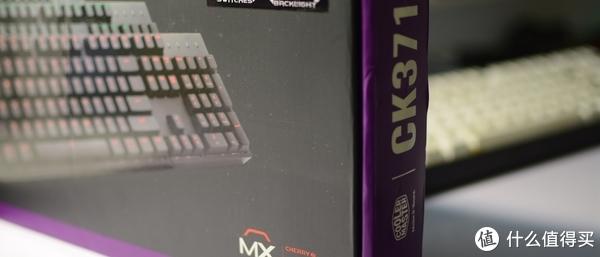 CoolerMaster 酷冷至尊 CK371 樱桃轴 键盘 开箱分享