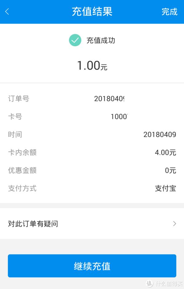 成功!实测用sony手机NFC功能给iphone公交卡充值