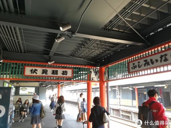 走的时候坐京阪电车发现稻和站还设计的有点特色的