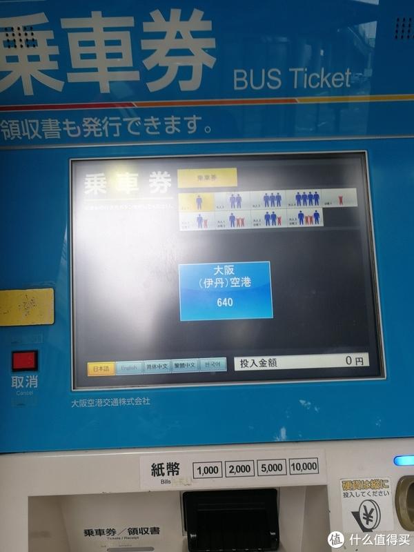 640日元到伊丹